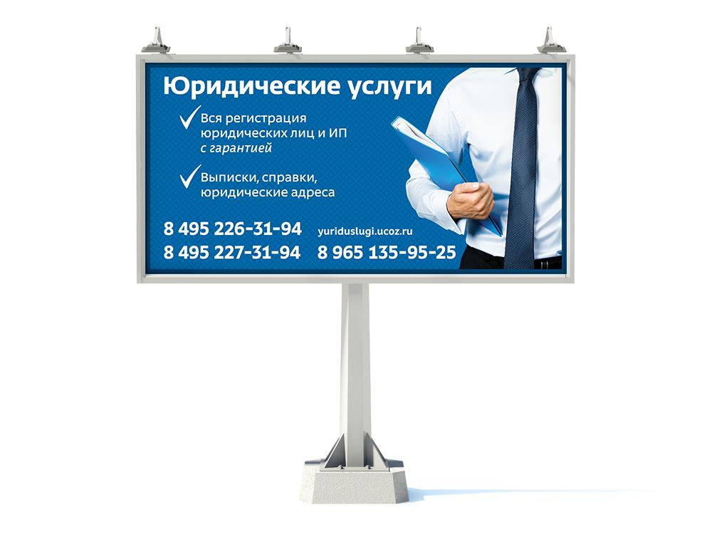 вам юридические услуги реклама на билбордах картинки люди думают, что